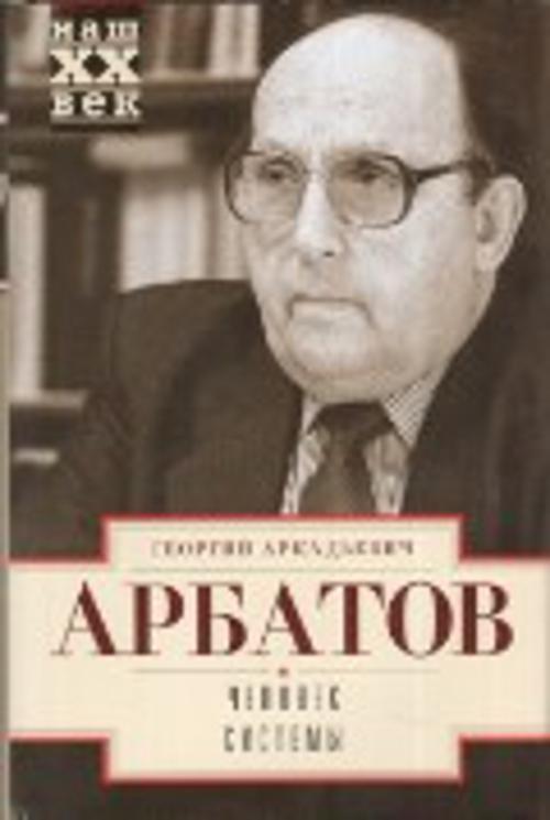 Арбатов  Г.А - Человек системы обложка книги