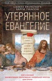 Уилсон Б., Якобович С. - Утерянное Евангелие обложка книги