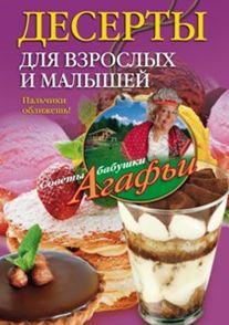 Десерты для взрослых и малышей Звонарева А.Т.
