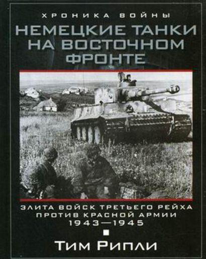 Немецкие танки на Восточном фронте - фото 1