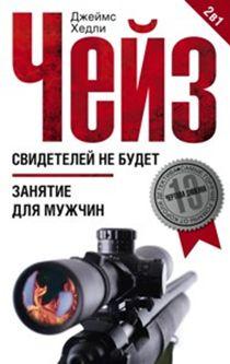 Чейз Дж.Х. - Свидетелей не будет; Занятие для мужчин обложка книги