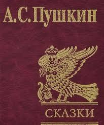 Пушкин - Сказки обложка книги