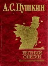 Евгений Онегин Пушкин
