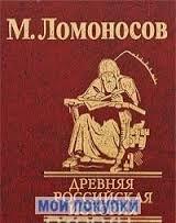 Ломоносов М. - Древняя Российская история обложка книги