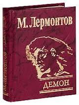 Демон Лермонтов М.