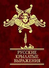 Русские крылатые выражения - фото 1