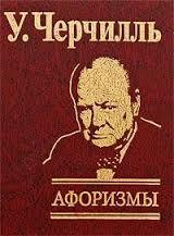 Афоризмы Черчиль - фото 1