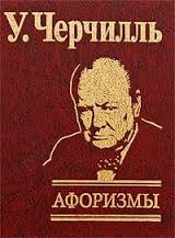 Афоризмы Черчиль Черчилль