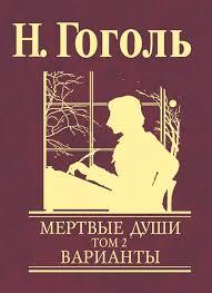 Мертвые души Т2 Гоголь Н.