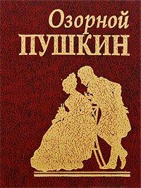 Озорной Пушкин - фото 1