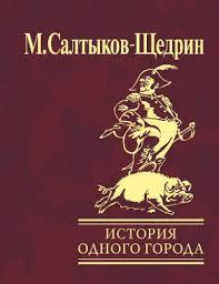 История одного города Салтыков-Щедрин