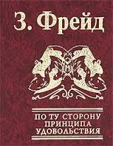 Фрейд - По ту сторону принципа удовольствия обложка книги