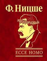 ECCE HOMO Как становятся самим собой Ницше