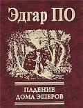 По - Падение дома Эшеров обложка книги
