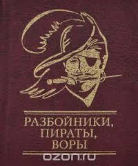 Разбойники, пираты, воры - фото 1