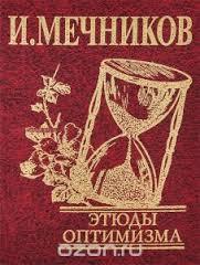Мечников И.И. - Этюды оптимизма обложка книги