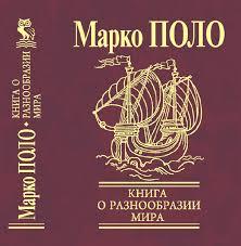 Книга о разнообразии мира Марко Поло