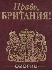 Правь, Британия!