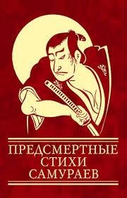 Предсмертные стихи самураев Сост. Чигиринская