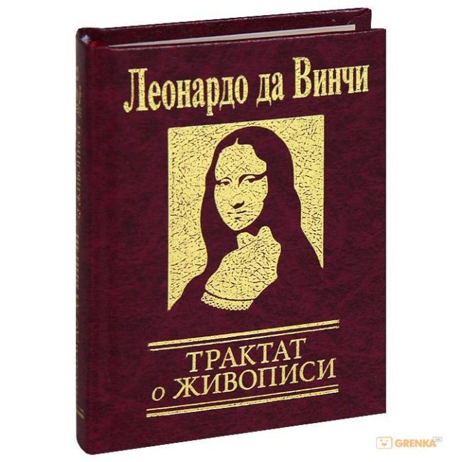 Леонардо да Винчи - Трактат о живописи обложка книги
