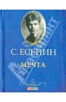 Мечта Есенин С.