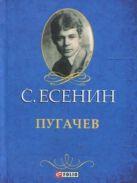 Пугачев