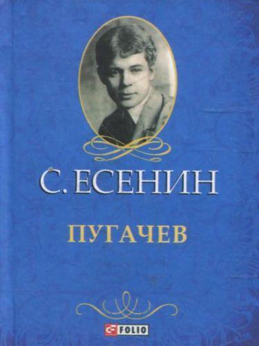 Пугачев Есенин С.