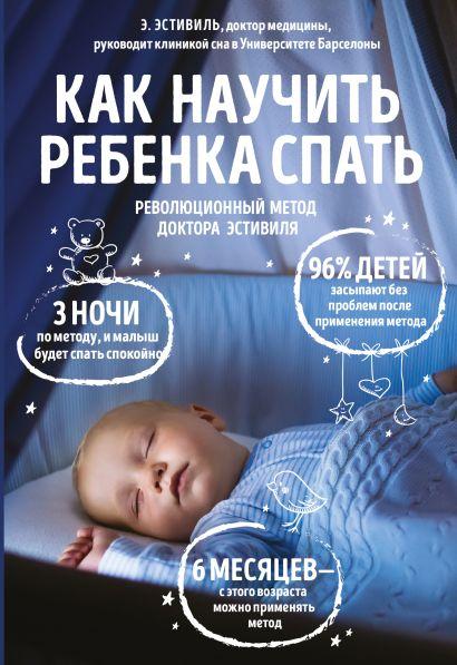 Как научить ребенка спать. Революционный метод доктора Эстивиля - фото 1