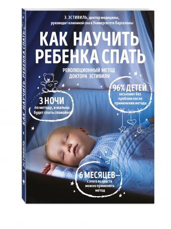 Как научить ребенка спать. Революционный метод доктора Эстивиля Э. Эстивилль