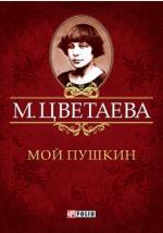 Мой Пушкин - фото 1