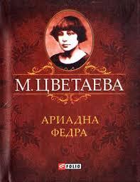 Ариадна Федра Цветаева М.