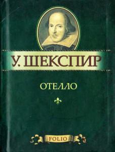 Отелло Шекспир У.