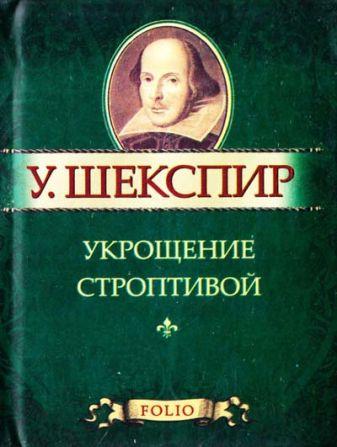 Шекспир У. - Укрощение строптивой обложка книги