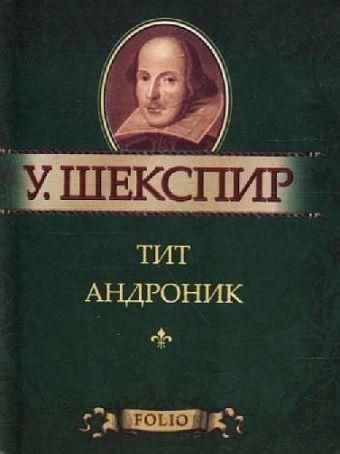 Тит Андроник Шекспир У.