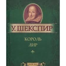Король Лир Шекспир У.