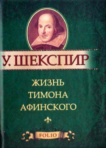 Антоний и Клеопатра Шекспир У.