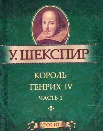 Король Генрих IV ч.1 Шекспир У.