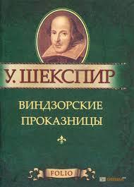 Виндзорские проказницы Шекспир У.