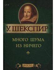 Много шума из ничего Шекспир У.