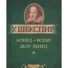 Конец - всему делу венец Шекспир У.