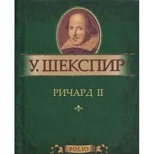Король Ричард II Шекспир У.