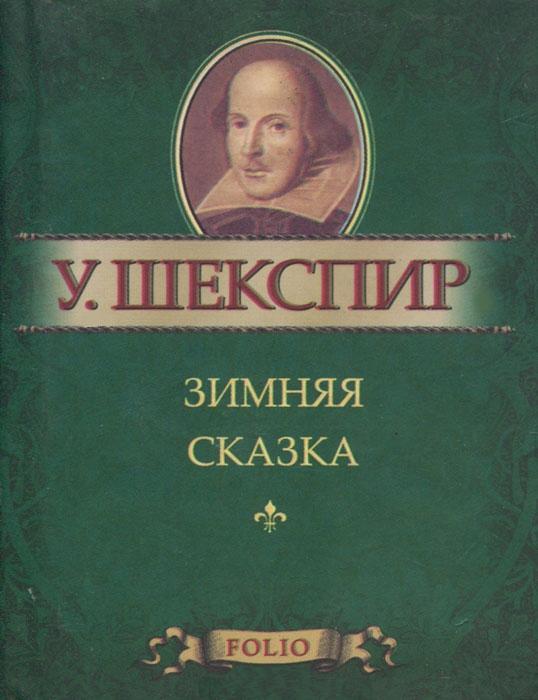 Зимняя сказка Шекспир У.