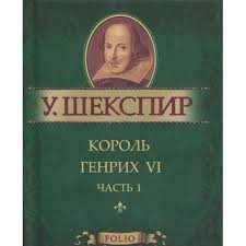 Король Генрих VI ч.1 Шекспир У.