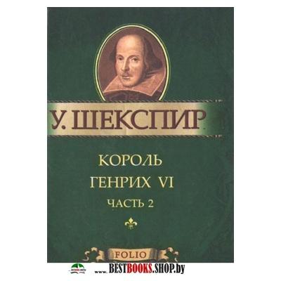 Король Генрих VI ч.2 Шекспир У.