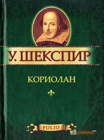 Кориолан Шекспир У.