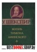 Жизнь Тимона Афинского Шекспир У.