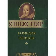 Комедия ошибок Шекспир У.