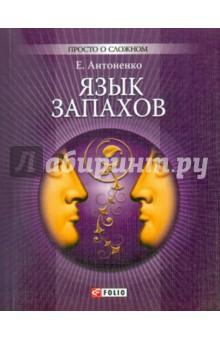 Язык запахов Антоненко Е.
