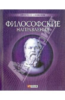 Философские направления Корниенко