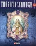Медведева Елена - Твой ангел-хранитель обложка книги